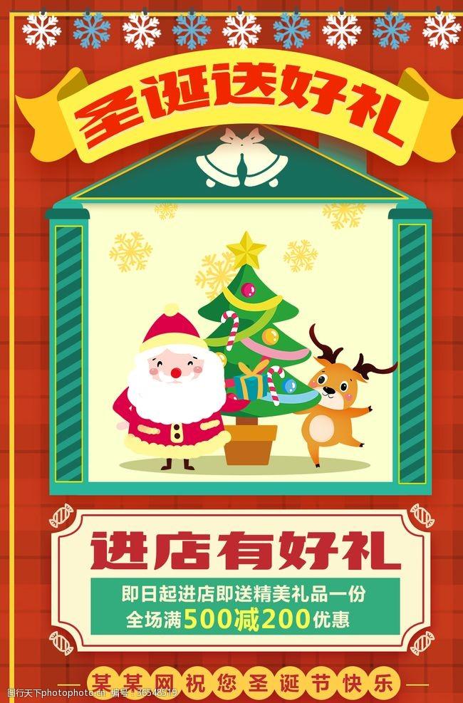 淘宝圣诞圣诞送好礼