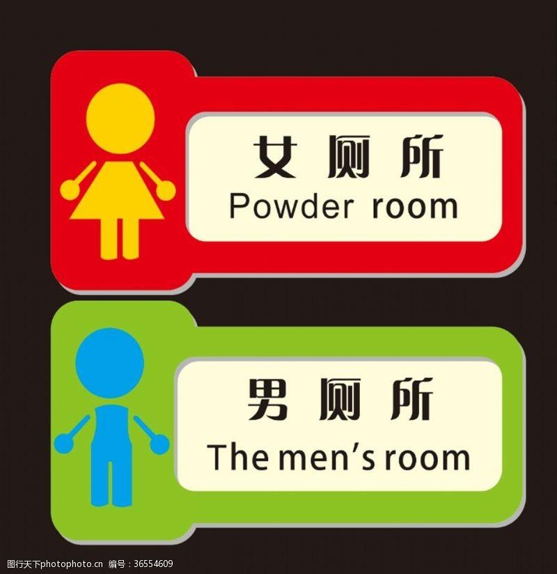 men学校洗手间标识牌