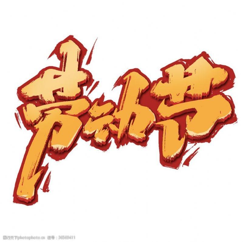 浮雕字体劳动节字体