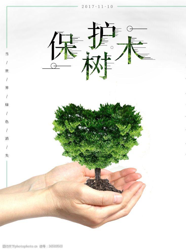 社会保护保护树木