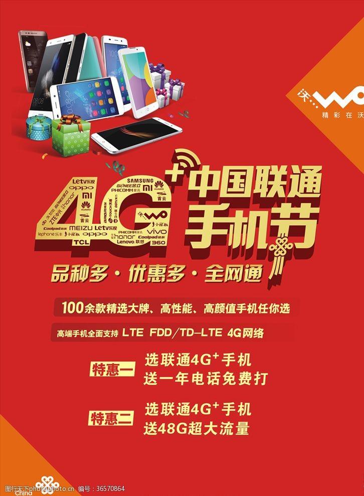 联通4g联通4G手机节