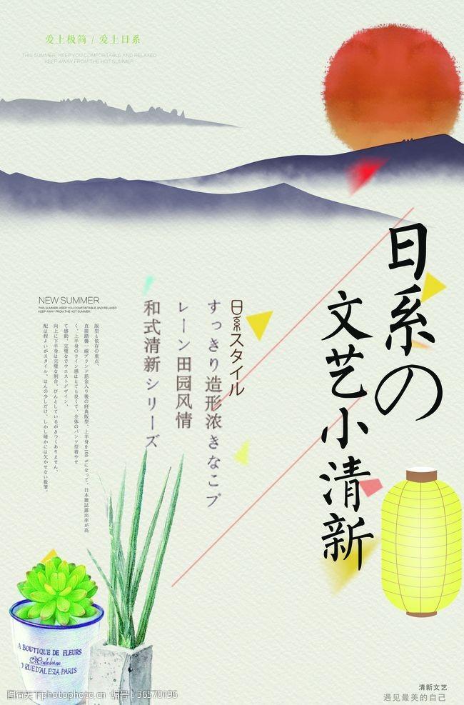 日系海报设计日系海报