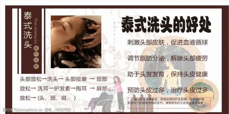 理发店宣传泰式洗头美容按摩