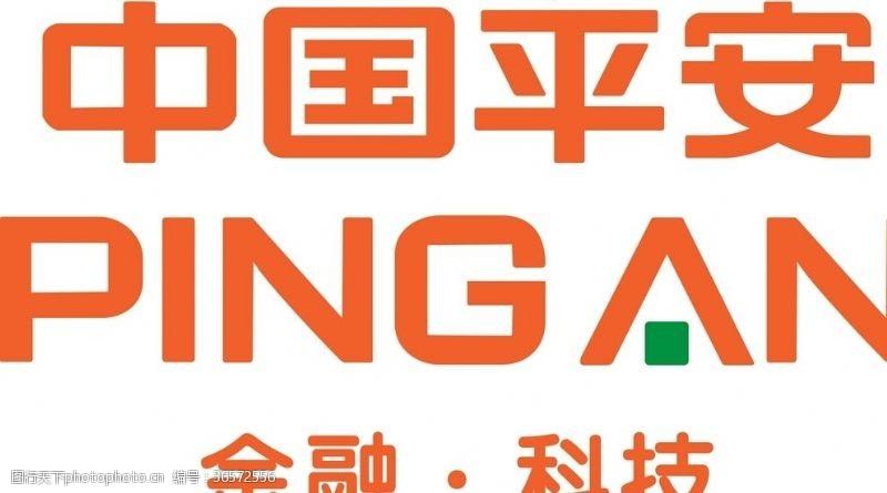 中国平安logo中国平安保险