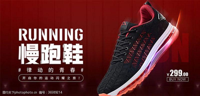 慢跑鞋店铺促销海报