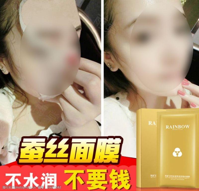美容淘宝护肤品化妆品推广图直通