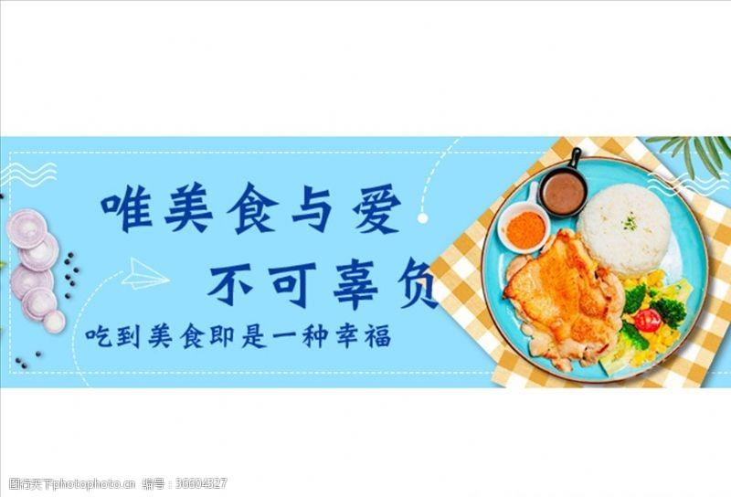 鸡排饭海报美食鸡排饭banner