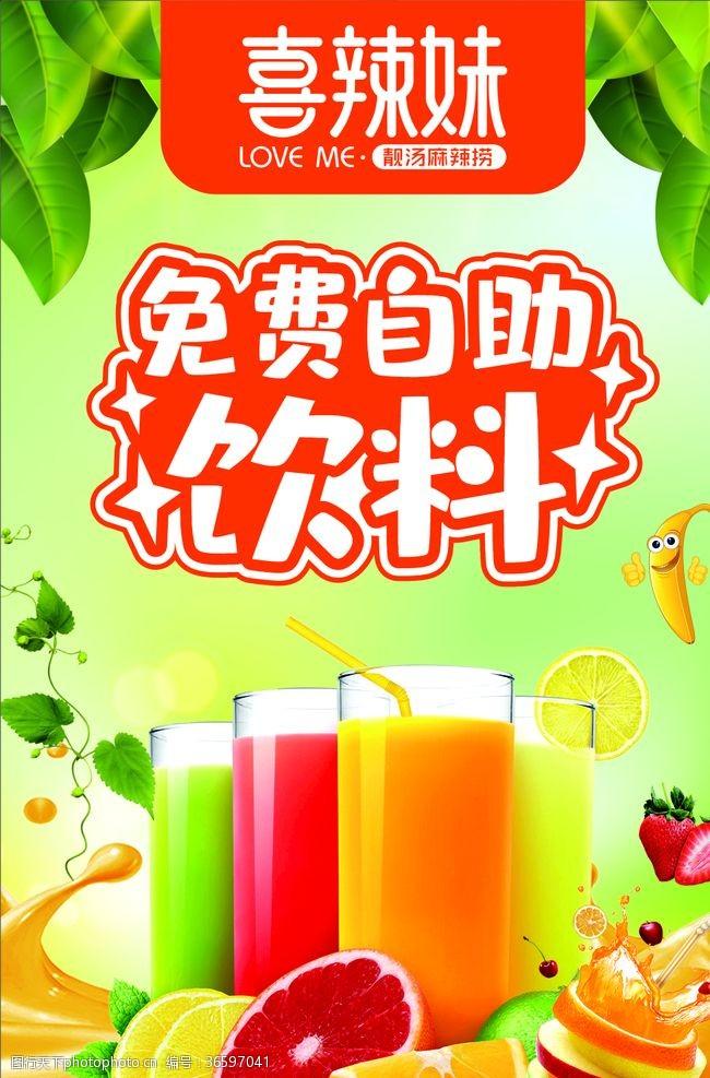 喜辣妹饮品海报
