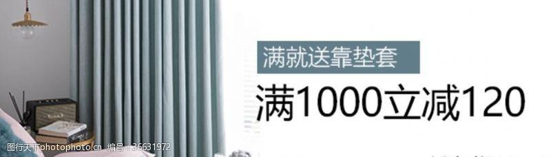 家居布艺banner图