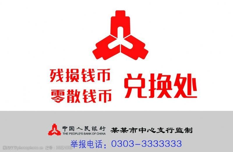 银行素材残币兑换中国人民银行标志
