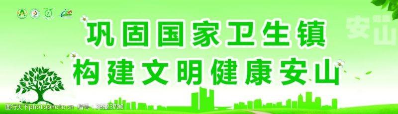 创卫城市展板创卫文明健康卫生城市