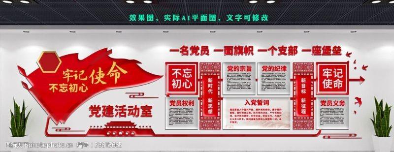党的光辉历程党建室文化墙
