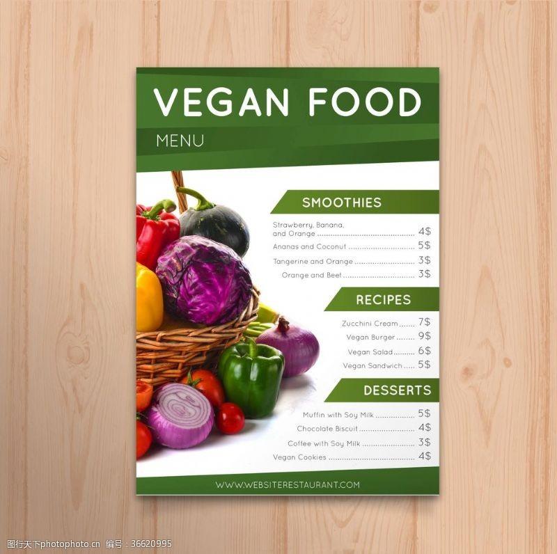 手绘辣椒绿色蔬菜单页设计