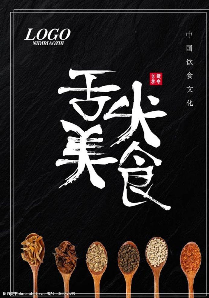 中国饮食舌尖美食