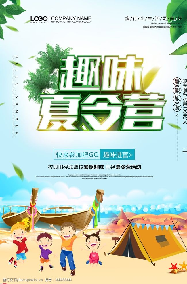 夏令营招生暑期夏令营海报