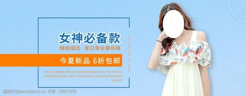衣服banner淘宝夏季女装海报banner