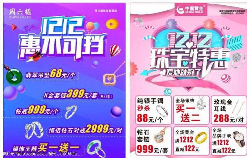 珠宝dm单珠宝双12活动周六福宣传单