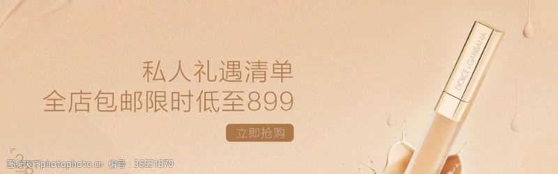 衣服banner美妆海报banner淘宝女