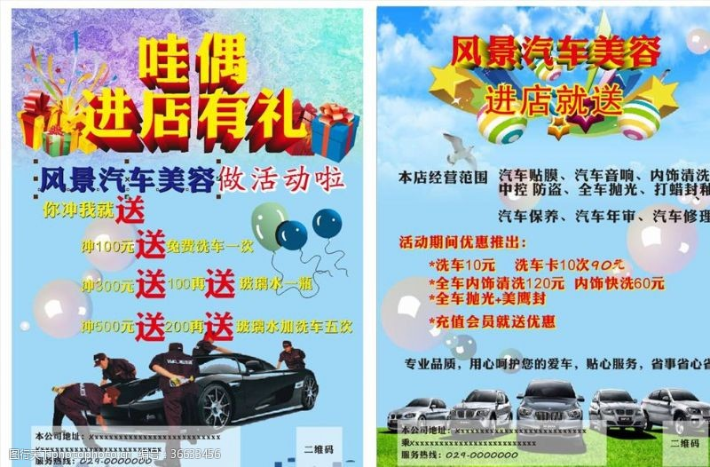美容传单汽车美容专业保养汽车维修
