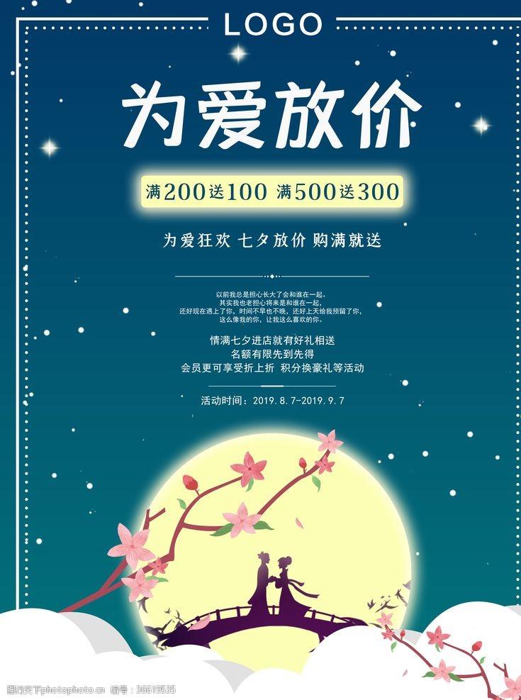 七夕活动海报七夕促销