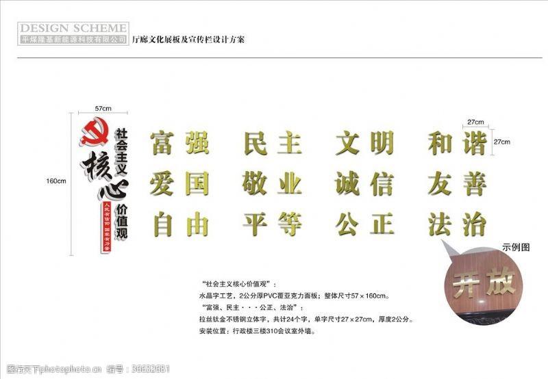 亚克力字社会主义核心价值观