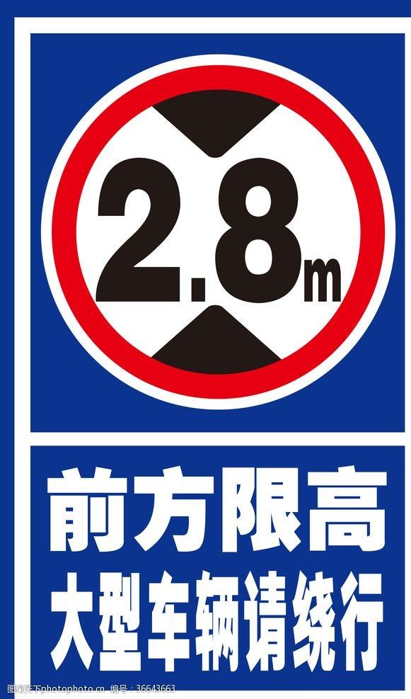 公路标限高标识