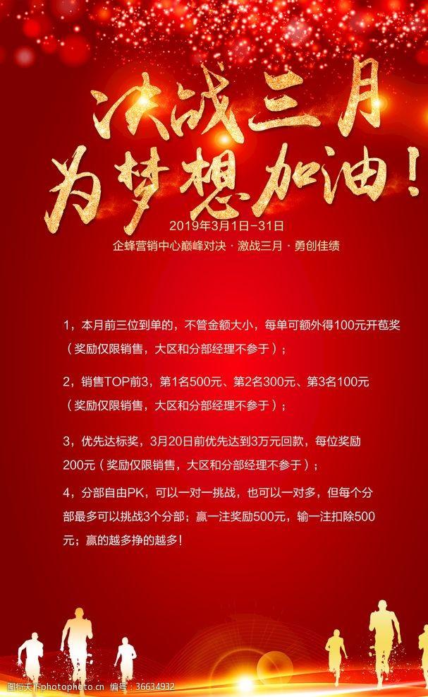 荣耀之战营销激励海报