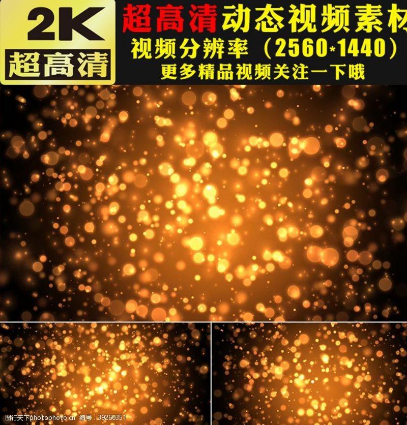 金色光斑粒子飘动年舞台视频素材