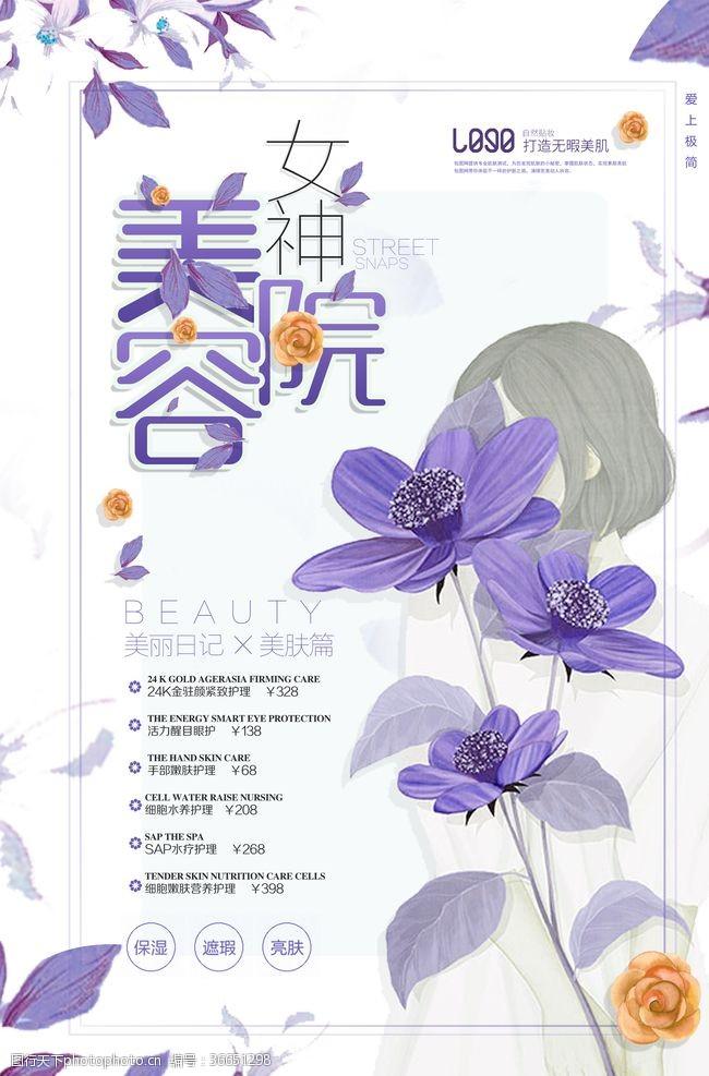 美容传单日系清新文艺美容院海报