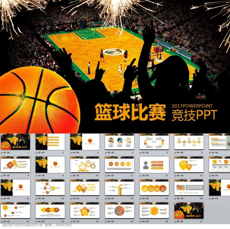 ppt健身体育篮球PPT模板