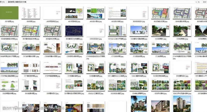 景观规划温泉度假公寓景观设计方案