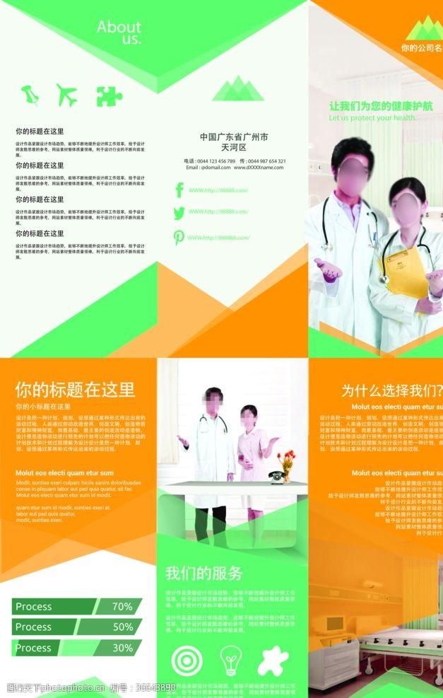 医疗手册医疗海报三折页设计