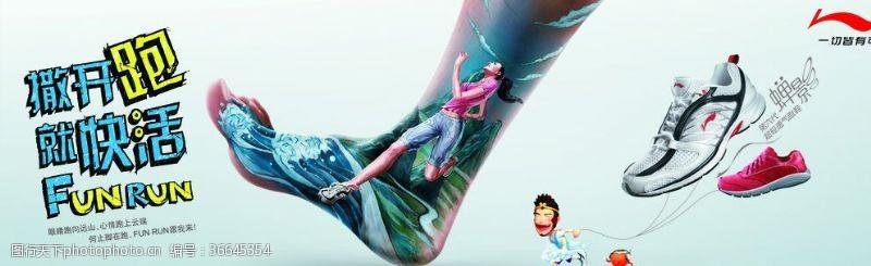 李宁运动鞋创意海报