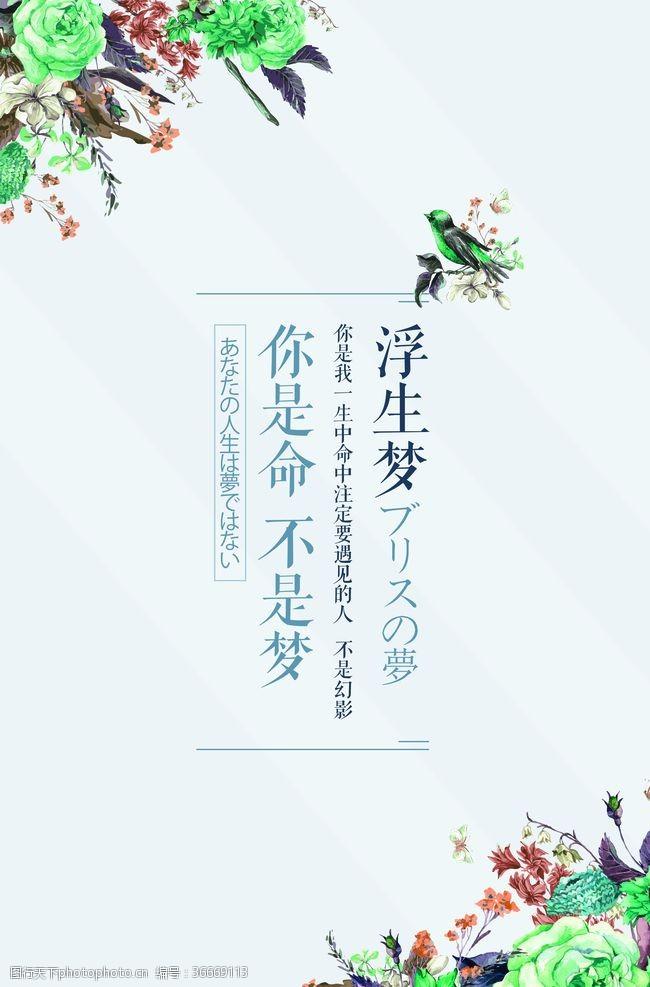 文艺日系海报设计