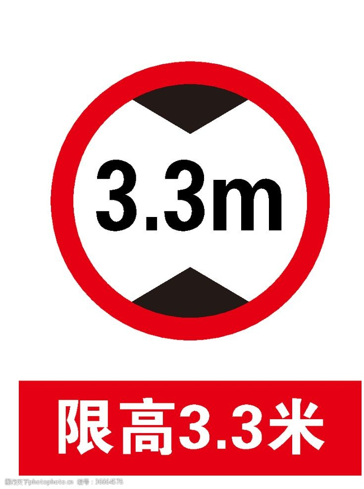 限高标识牌限高标识限高3.3米
