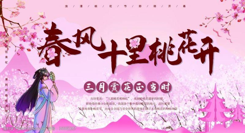 最美樱花节春风十里