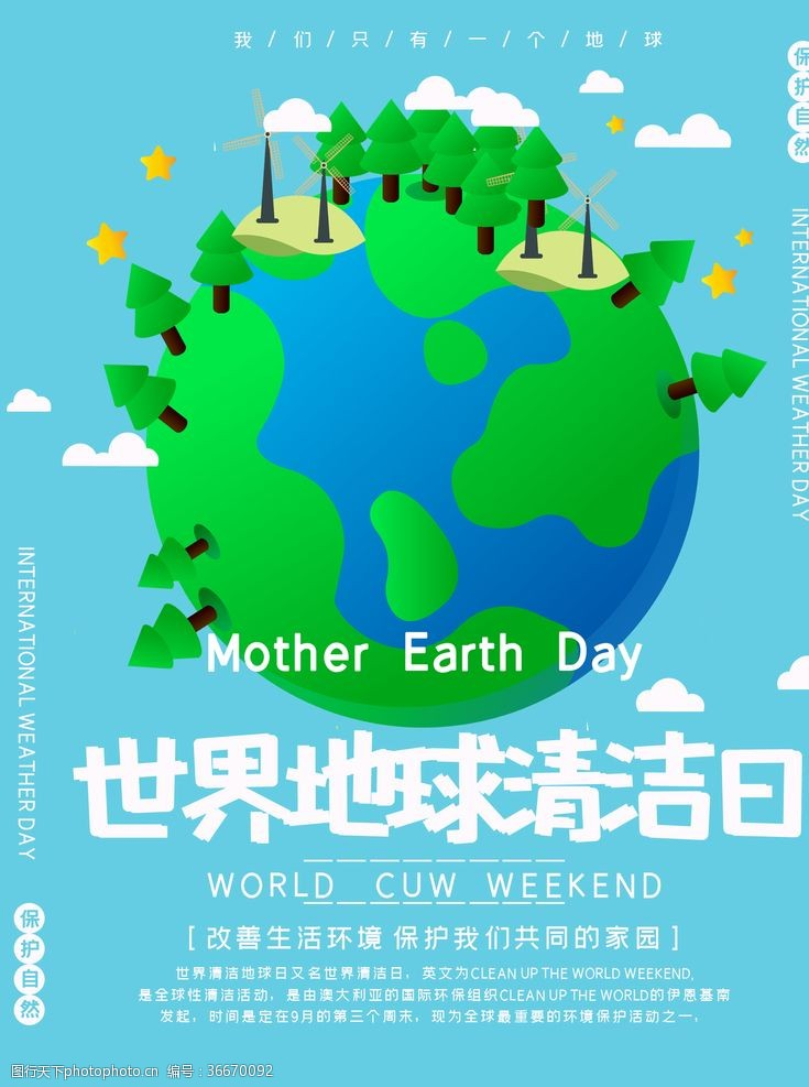 地球日宣传画地球清洁日