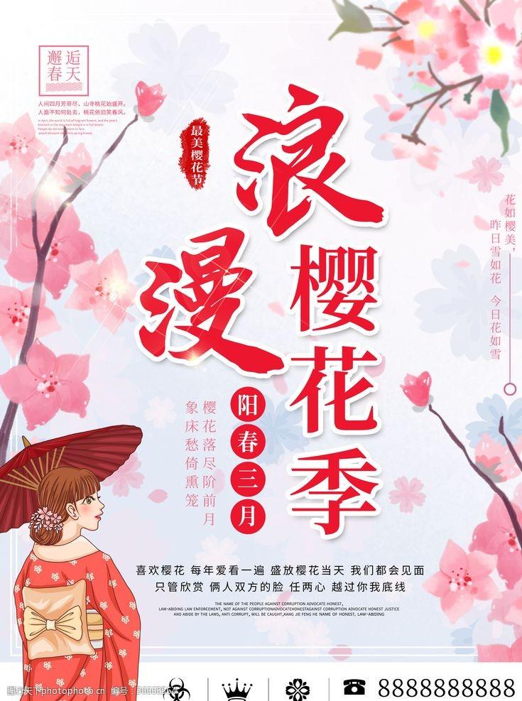 樱花旅游浪漫樱花季旅游海报