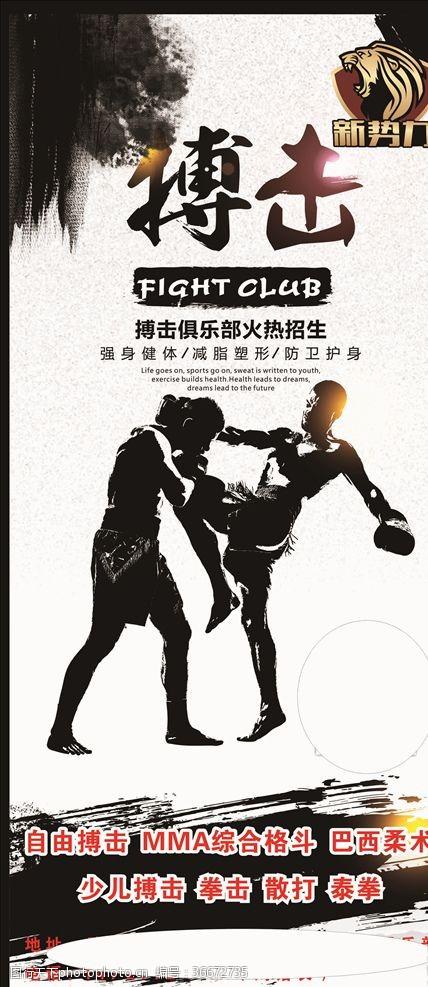 拳击自由搏击MKC格斗