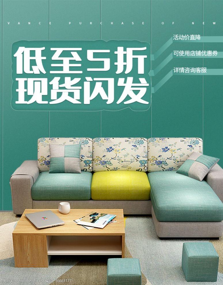 木质家具沙发