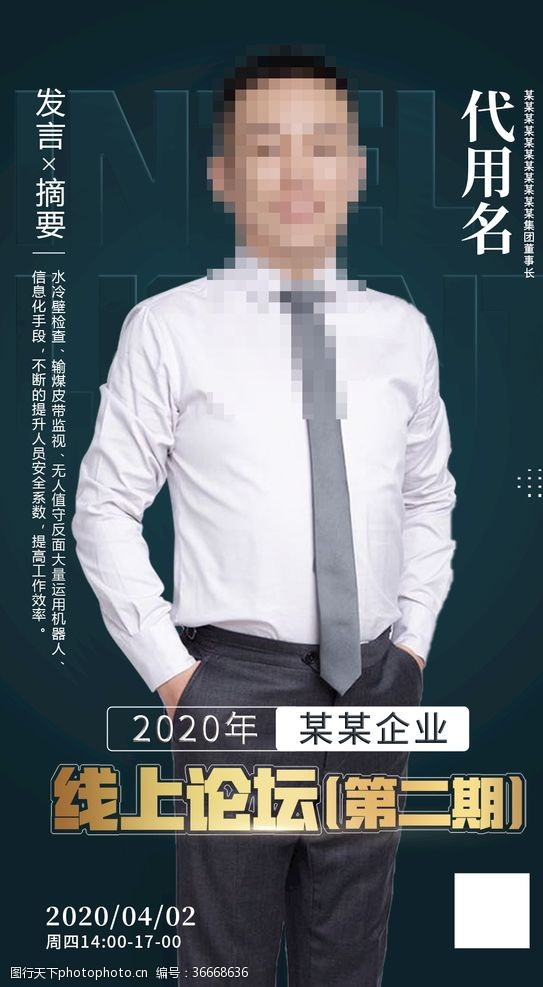 商务讲座讲师人物海报