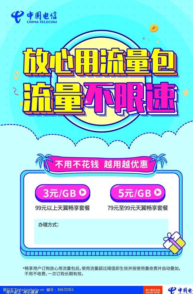 中国电信流量包海报