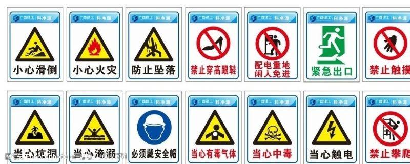 广西建工警示牌