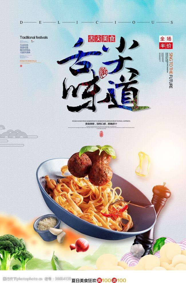 中国饮食舌尖味道