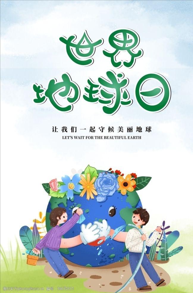 地球日宣传画世界地球日海报