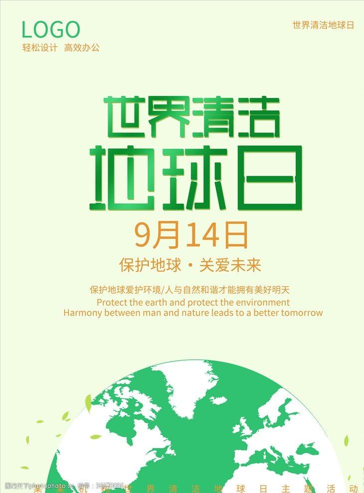 地球日宣传画世界清洁地球日