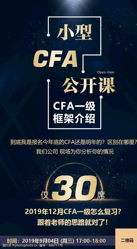 cfa小型CFA公开课