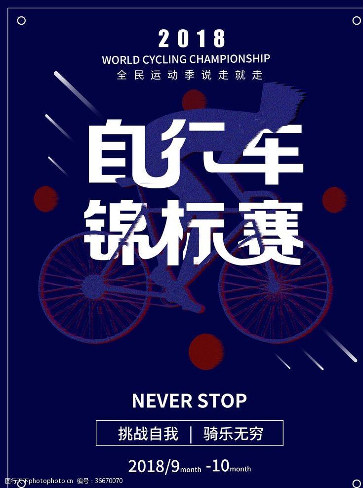 捷安特自行车赛