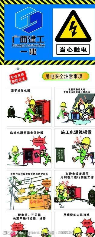 广西建工安全用电漫画