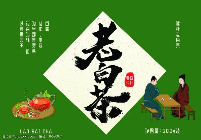 中国饮食老白茶